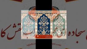 فرش سجاده ای سجاده فرش _طرح بوستان