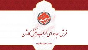 فرش مسجدی - سجاده فرش محرابی_ طرح عظیم