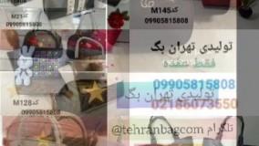 تولیدی کیف زنانه تهران/تولیدی کیف ارزان09905815808