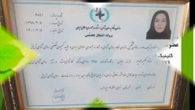 دکتر فروغ محمد پور (بی ثباتی عاطفی)