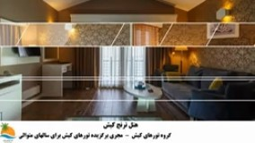 تور کیش هتل ترنج (2)