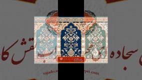 فرش سجاده ای محراب نقش کاشان_طرح معراج
