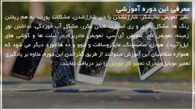 25 ترفند رفع هنگی موبایل