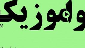 دانلود آهنگ جدید علی عبدالمالکی به نام بی معرفت - پروا موزیک