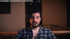 تاکتیک یانکی در تبلیغات - رضاصاد در مورد ترفند سخنران های انگیزشی میگوید