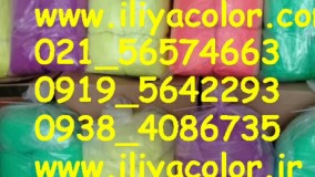 آموزش مخمل پاش 09195642293 ایلیا کالر