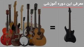 آموزش قدم به قدم گیتار الکتریک در کمترین زمان