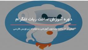 فیلم آموزش ساخت ربات تلگرام - www.118file.com