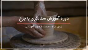 ساخت ظروف مشبک سفالی