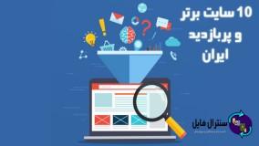 10 سایت برتر ایران که باید آنها را بشناسید - سنترال فایل