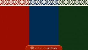 فرش تشریفات _طرح آویژه