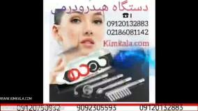 دستگاه خانگی هیدرودرمی پوست   هیدرودرمی مو   هیدرودرمی پرتابل Iz006-A   جوانسازی پوست   09120750932