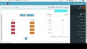 پنل مدیریتی اپلیکیشن سفارش آنلاین غذا