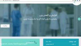طراحی سایت پزشکی (دکتر یعقوبی)