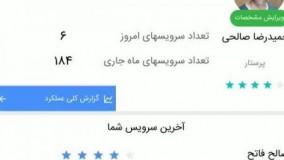 اپلیکیشن خدمات آنلاین پرستاری نسخه متخصص