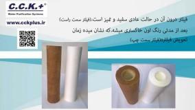 زمان تعویض فیلتر تصفیه آب شیراز کی است؟ - سی سی کا پلاس
