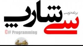 آموزش برنامه نویسی سی شارپ به زبان ساده و پروژه محور - معرفی دوره