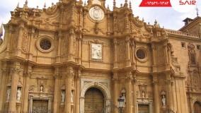 کلیسا جامع گرانادا اسپانیا - Catedral De Granada -  تعیین وقت سفارت ویزاسیر