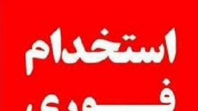 استخدامی فارس کاریابی فارس