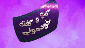 معرفی برنامه گپ و گفت خودمونی