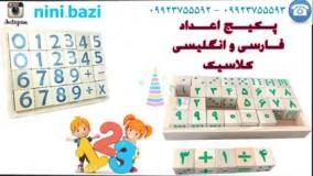 آموزش الفبای فارسی | آموزش اعداد فارسی