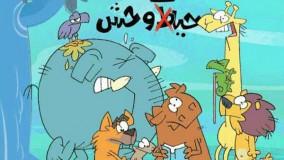 انیمیشن حیات وحش 1
