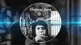 آهنگ اورجینال گنگ (original gang) از رضا ری(reza reay)