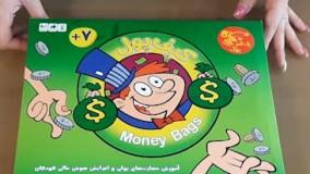 بازی کیف پول????????????????