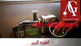 دستگاه عصاره گیر میوه و سبزیجات