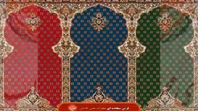 شرکت فرش سجاده ای محراب نقش کاشان _طرح آفاق