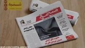روزنامه صبح امروز - شنبه ۲۳ شهریور