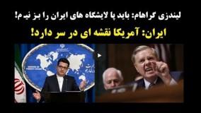 لیندزی گراهام: باید پالایشگاه های ایران را بزنیم