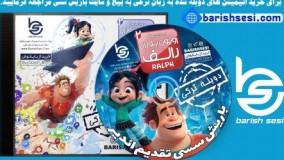پشت صحنه انیمیشن اویون بوزان رالف 2 - ralph 2 back stage - انیمیشن ترکی رالف خرابکار2