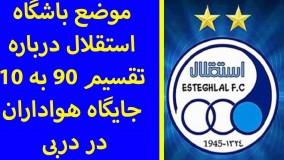 خبرهای ورزشی انلاین-موضع باشگاه استقلال درباره تقسیم ۹۰ به ۱۰ جایگاه هواداران در دربی