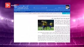 خبرهای ورزشی انلاین-آتش وزارت نفت به جان سه تیم لیگ برتری!