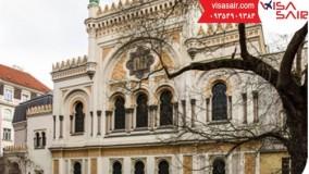 کنیسه اسپانیایی جمهوری چک - Spanish Synagogue - تعیین وقت سفارت چک با ویزاسیر