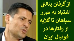 آخرین اخبار ورزشی-از گرفتن پنالتی اشتباه به ضرر سپاهان و قلعه نویی تا گلایه از رفتارها در فوتبال ایران