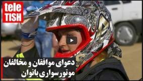 دعوای موافقان و مخالفان موتورسواری بانوان