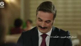 سریال تلخ و شیرین قسمت 17 دوبله فارسی-سریال تلخ و شیرین youtube