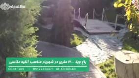 3000 متر باغ ویلا در شهریار