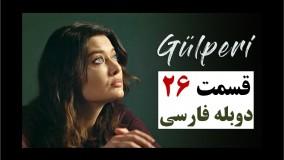 گلپری قسمت26-گلپری قسمت ۲۶دوبله فارسی