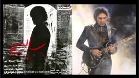 قطعه جدید رضا یزدانی برای سریال ترور خاموش