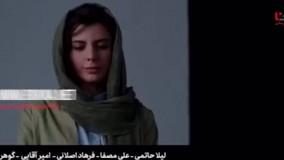 مردی بدون سایه با بازی لیلا حاتمی و علی مصفا