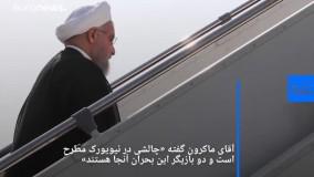 ماکرون:ممکن است در نیویورک درباره ایران اتفاقی بیفتد