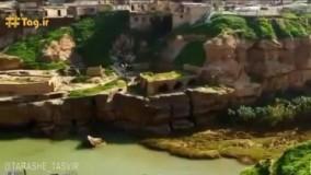 سفری کوتاه به آسیاب های آبی و آبشار های زیبای شهرستان شوشتر-خوزستان