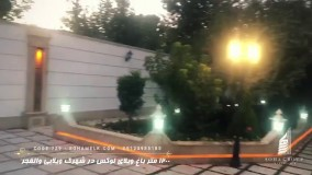 1200 متر باغ ویلای لوکس در شهرک والفجر