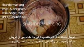 میکسر و غذا ساز سوسیس و کالباس خانگی - نوا