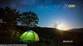 مستند دره شیرز کوهدشت - روایت نخست