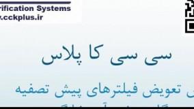 آموزش تعویض فیلتر دستگاه تصفیه آب سی سی کا پلاس - شیراز