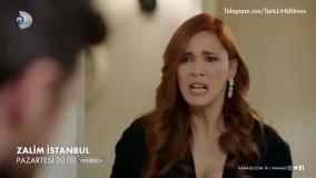 سریال استانبول ظالم قسمت 26 با زیر نویس فارسی/لینک دانلود توضیحات